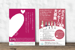 C-10-神奈川子宮頸がんプロジェクト