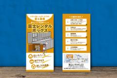 3P-01-富士倉庫様.