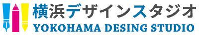 横浜デザインスタジオ|横浜の名刺・チラシ・パンフレット等 印刷物 デザイン 制作